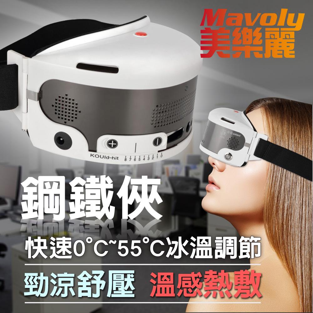 Mavoly 美樂麗 5代鋼鐵俠 快速0度C 冰熱敷舒壓眼罩 C-0094