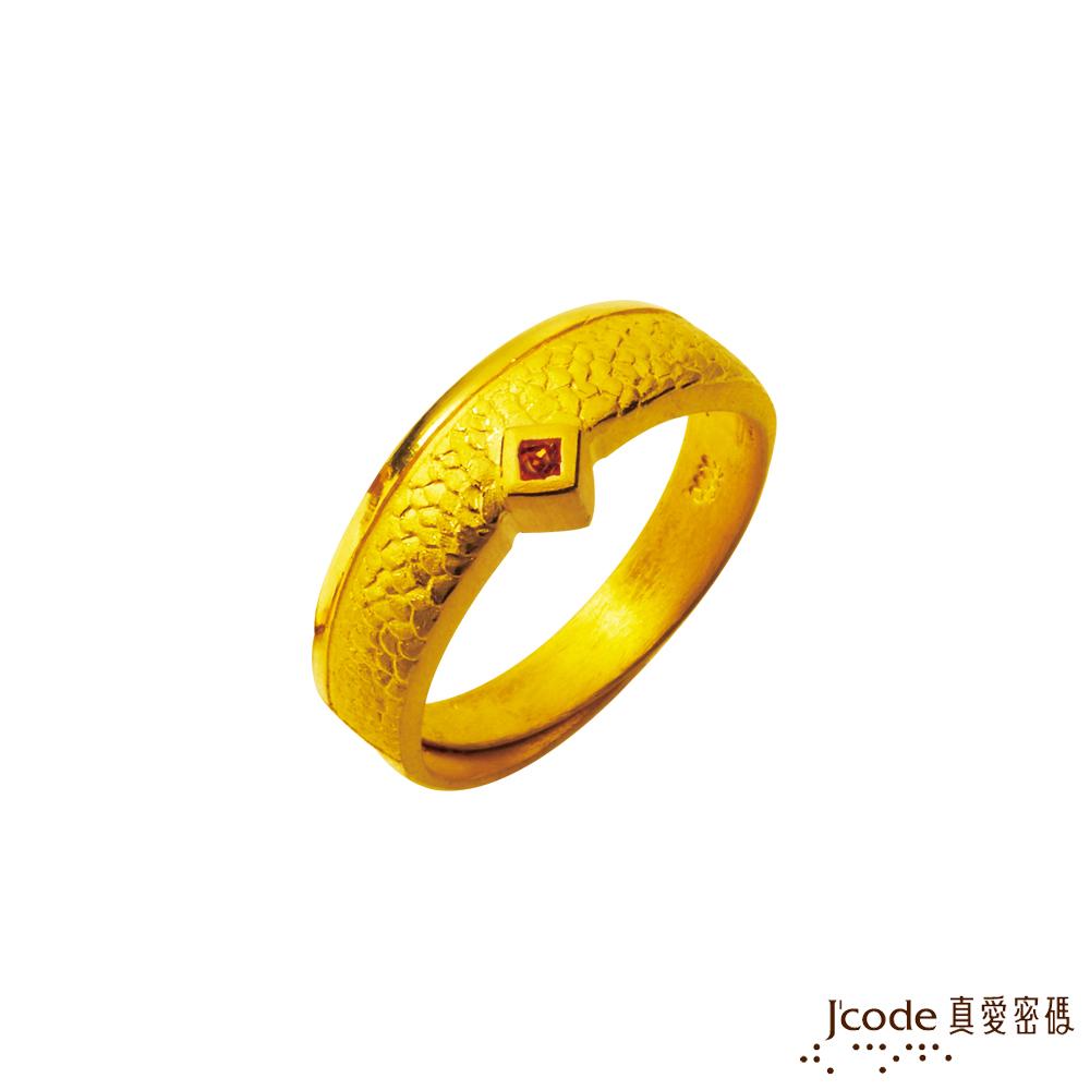 J'code真愛密碼金飾 龍紋戒黃金/水晶戒指