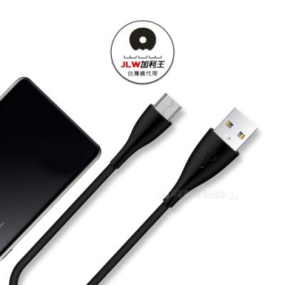 加利王WUW Micro USB 2.4A 迷你動力傳輸充電線30cm(超值2入)
