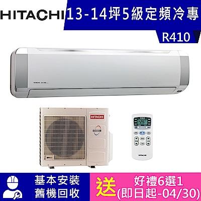HITACHI日立 13-14坪 5級定頻冷專冷氣 RAS-80UK1+RAC-80UK1