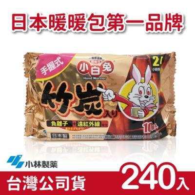 日本小林製藥 小白兔暖暖包-竹炭手握式240入-台灣公司貨(日本製)