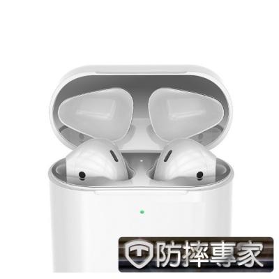 防摔專家 蘋果Airpods2 無線藍牙耳機內蓋防塵污金屬保護膜/2入