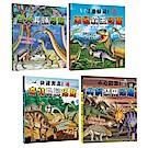 奇妙世界探險趣-霸王恐龍+長頸恐龍+鳥腳恐龍+裝甲恐龍(共四冊)