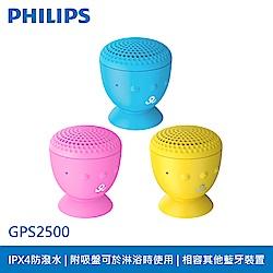 【GoGear】GPS2500防潑水無線藍牙喇叭(PHILIPS設計品牌)【福利品】
