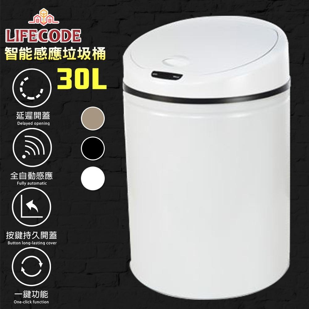 LIFECODE 炫彩智能感應不鏽鋼垃圾桶(30L-電池款)-3色可選