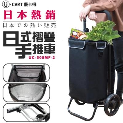【 U-CART優卡得】日式鋁製摺疊購物車-基本款