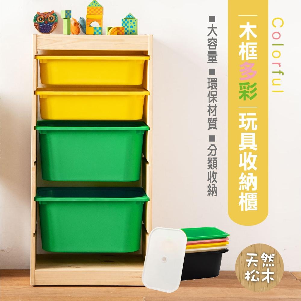 【日居良品】SS兒童安全傢俱系列-松木實木多彩單邊玩具收納櫃(實木傢俱)