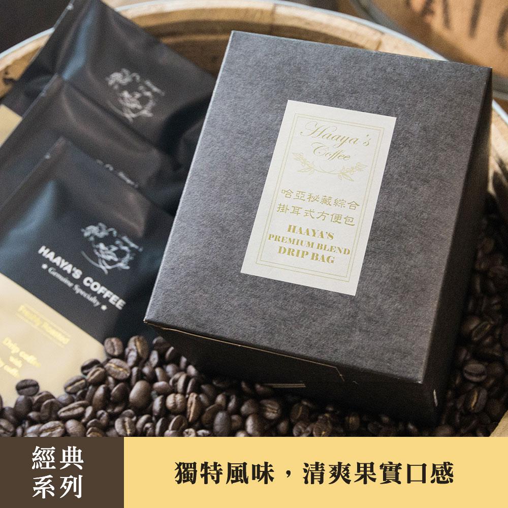 【哈亞極品咖啡】秘藏綜合濾掛式咖啡(12g*10入)