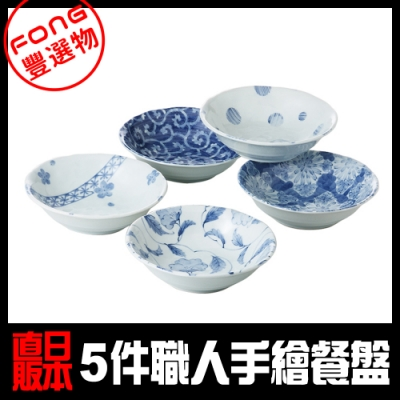 【FONG 豐選物】[西海陶器] 波佐見燒 職人手繪系列 五件式餐盤 (31792)