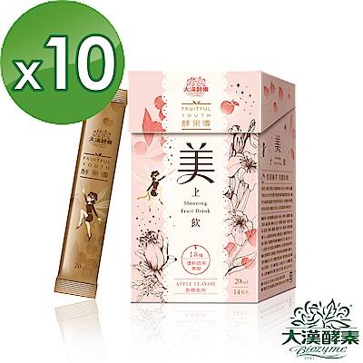 【大漢酵素】美上飲10入組(20mLx14入x10盒)