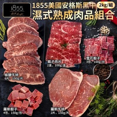 【海陸管家】1855美國濕式熟成肉品17件組(共約2kg±10%)