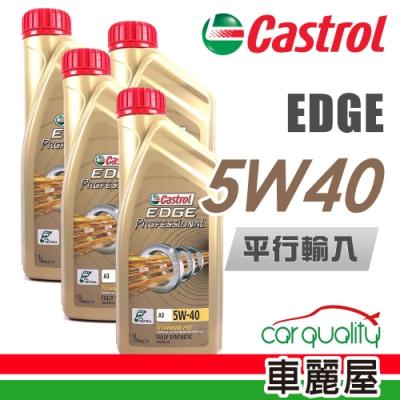 【CASTROL】EDGE A3 5W40 1L_四入組_機油保養套餐