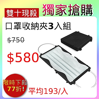BONE-口罩收納夾-3入組