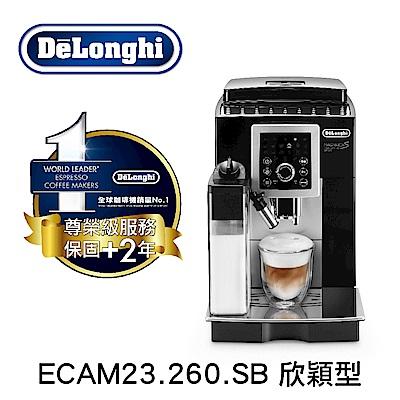 [無卡分期-12期]DeLonghi ECAM 23.260.SB 欣穎型 全自動義式咖啡機