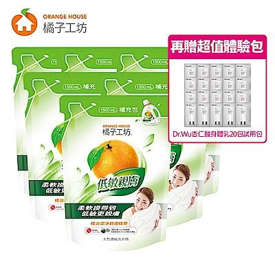 (時時樂限定)橘子工坊 洗衣精補充包1500ml x6包-低敏親膚 贈DR.WU杏仁酸亮白煥膚身體乳2ML*20入