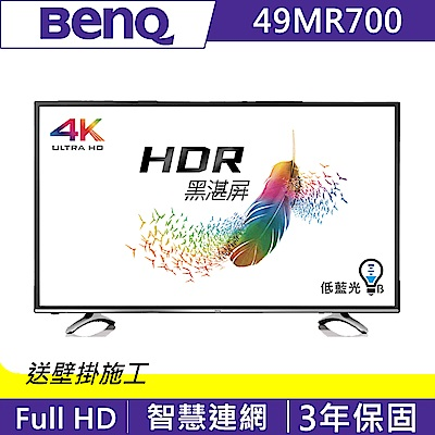 BenQ 49吋 4K HDR護眼連網大型液晶顯示器+視訊盒 49MR700