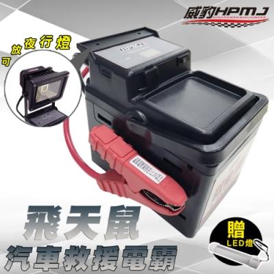 【威豹HPMJ】飛天鼠 電壓錶標準型 汽車救援電池 可放夜行燈