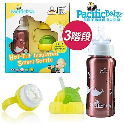 Pacific Baby 3in1全階段304不鏽鋼保溫奶瓶禮盒組200ml(貼心紅)