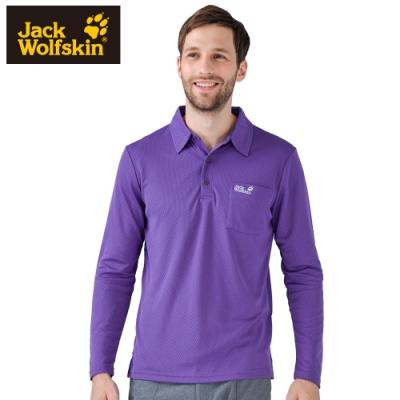 【Jack Wolfskin 飛狼】男 竹炭長袖排汗POLO衫 抗菌除臭『紫色』