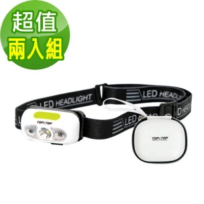韓國TOP&TOP 運動傳感USB充電LED頭燈 露營 登山 超值兩入組