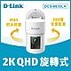 D-Link友訊 DCS-8635LH 2K QHD 旋轉式戶外無線網路攝影機 product thumbnail 2