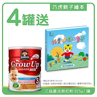 桂格-三益菌成長奶粉-825gx4罐-特價組送哆啦