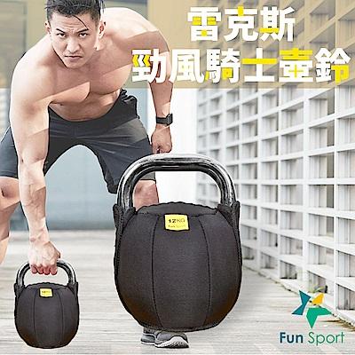 Fun Sport 雷克斯-勁風騎士壺鈴(12公斤) kettlebell 12kg布壺鈴