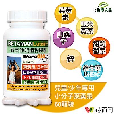 赫而司 新貝他明(60顆/罐)美國Kemin原廠小分子游離型兒童葉黃素+山桑子全素食膠囊