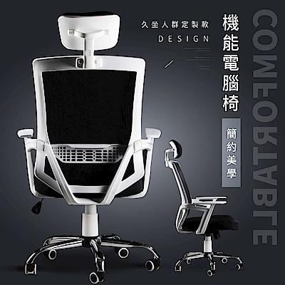 【STYLE 格調】迪恩機能高背護腰透氣網布電腦椅(金屬耐重椅腳)
