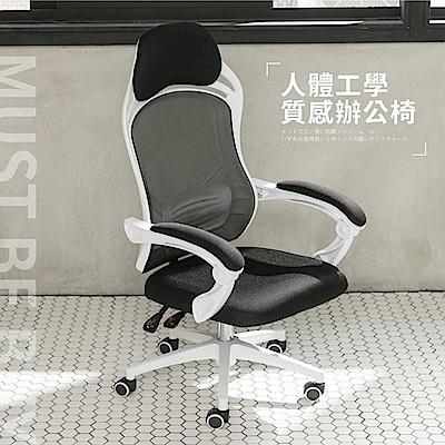 IDEA-卡洛舒適護腰高背舒適電腦椅-PU靜音滑輪