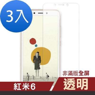 紅米6 透明 高清 非滿版 手機貼膜-超值3入組