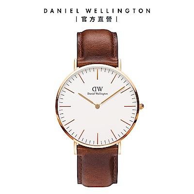 【Daniel Wellington】官方直營 Classic St Mawes 40mm棕色真皮皮革錶 DW手錶