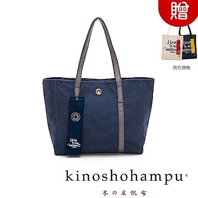 kinoshohampu Weekend系列 水洗帆布托特包 淺藍色