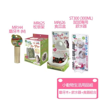 Marukan-ST300飲水器+MR625草架+MR626食皿盒+磨牙木L號 (小動物生活用品組)
