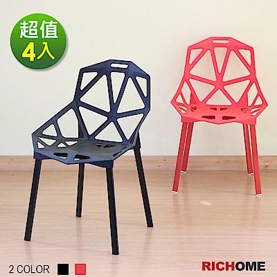 RICHOME 鋼鐵人現代風餐椅-2色(4入一組)