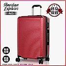 美國探險家 20吋+25吋 行李箱 雙排輪 霧面 防刮 雙層防盜拉鍊 A63 (勃艮第紅)