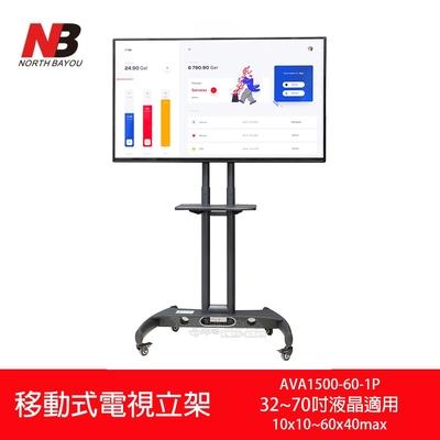 新NB AVA1500-60-1P 液晶電視活動立架(32吋-70吋適用)