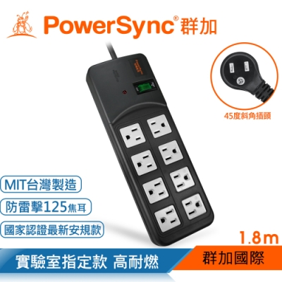【PowerSync 群加】高耐燃1開8插尿素安全防雷擊延長線/黑色/1.8m(TPS318TN0018)