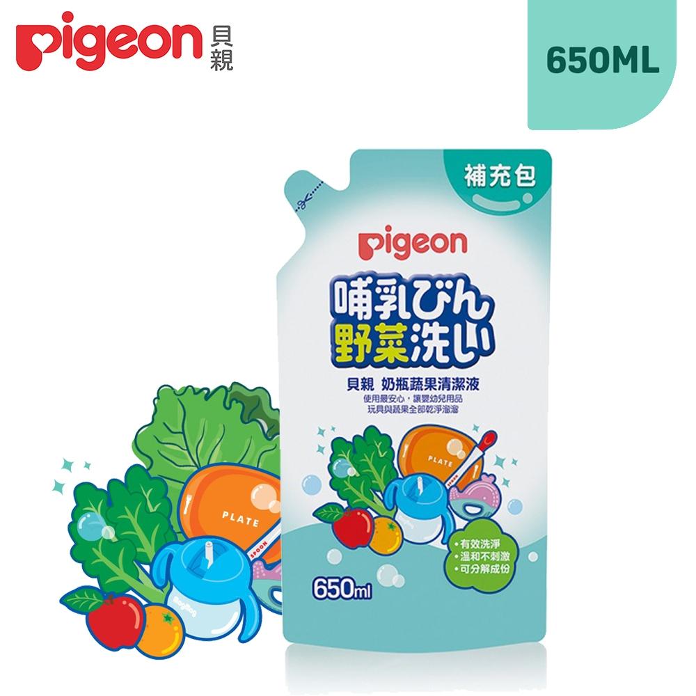 【任選】日本《Pigeon貝親》奶瓶蔬果清潔液補充包【650ml】