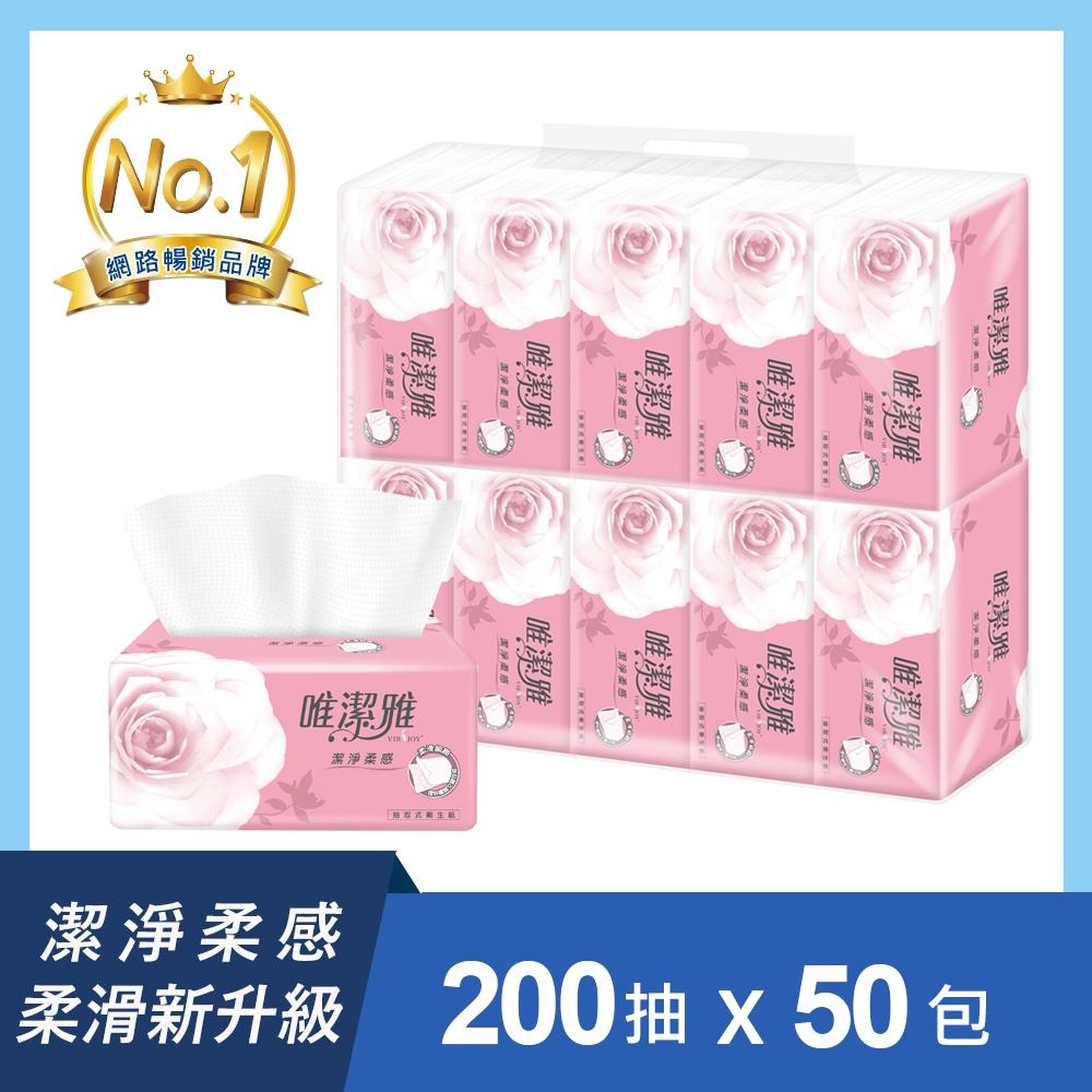 唯潔雅抽取式衛生紙200抽10包5袋/箱