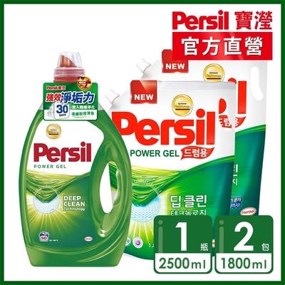 Persil 寶瀅 強效淨垢護色洗衣凝露 熱銷1+2組(2.5L x 1瓶+1.8L x 2包)(強效淨垢/護色)
