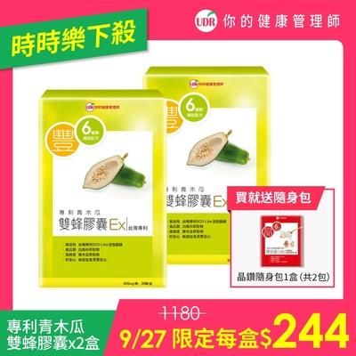 (時時樂下殺)UDR 專利青木瓜雙蜂膠囊EX x2盒