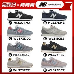 【品牌日限定】New Balance 復古鞋_女性五款:灰/黑/米