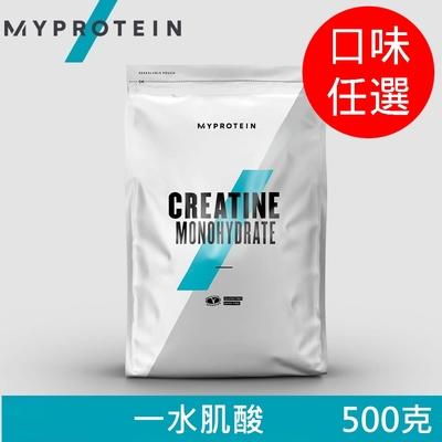 【英國 MYPROTEIN】Creatine Monohydrate 一水肌酸(口味任選/500g/包)