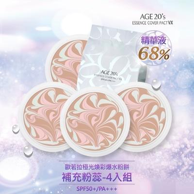 AGE20s 歐若拉極光煥彩爆水粉餅-補充蕊12.5g-4入組 (SPF50+/PA+++;最低效期:2022/03/08)