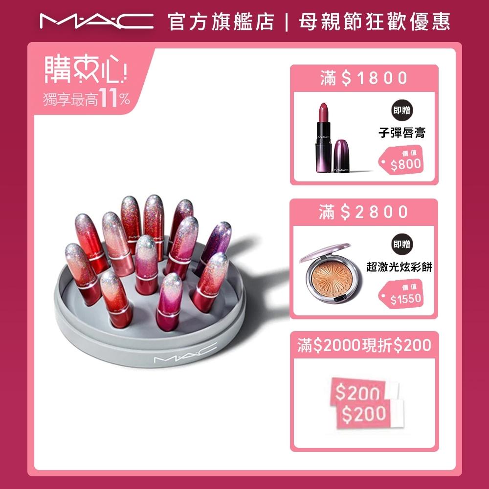 【官方直營】MAC 冰燦煙花-12色迷你唇膏組