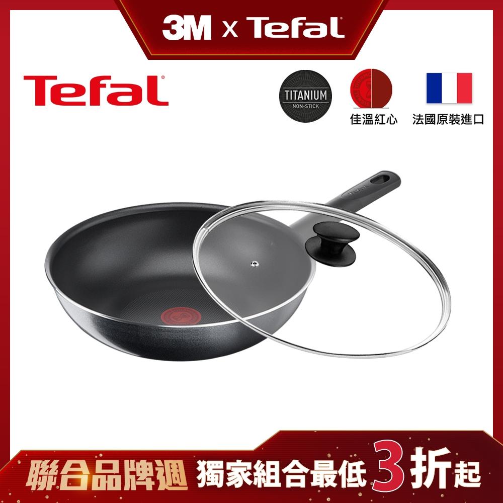 Tefal法國特福 南法享食系列28CM不沾小炒鍋+玻璃蓋(快)