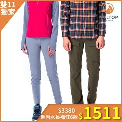 【hilltop山頂鳥】雙11獨家款!超潑水彈性保暖長褲(男女款任選)