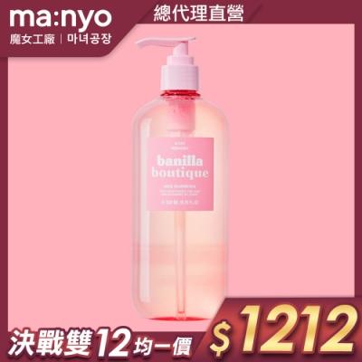 【Ma:nyo魔女工廠】HUG印記香氛洗髮精 500ml