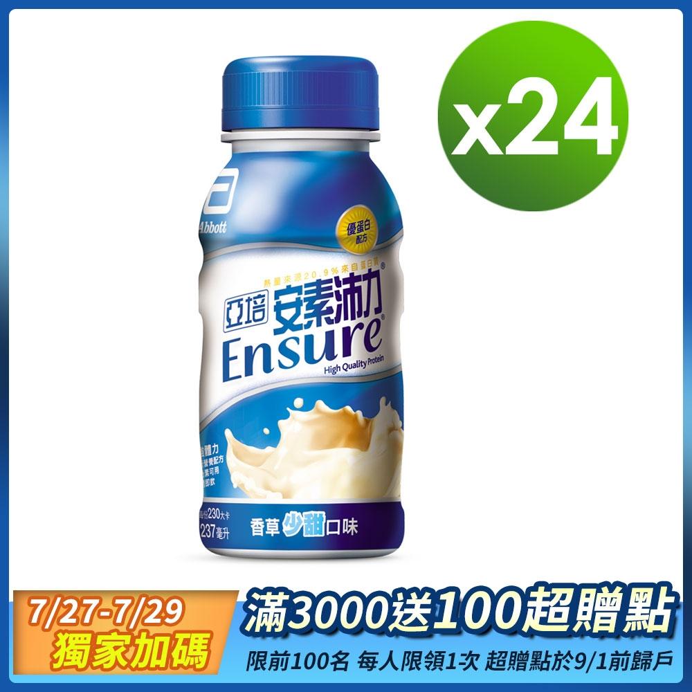 亞培 安素沛力優蛋白配方 香草少甜口味(237ml x 24入)
